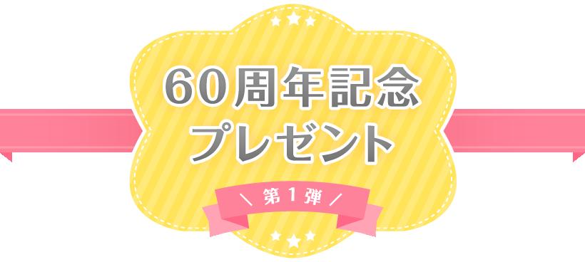 60周年記念プレゼント