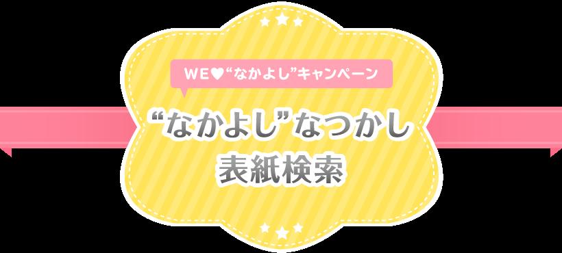 """WE ♡ """"なかよし""""twitterキャンペーン"""