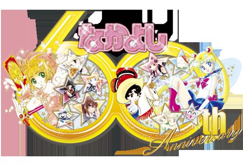 みんなのおかげで祝 60周年