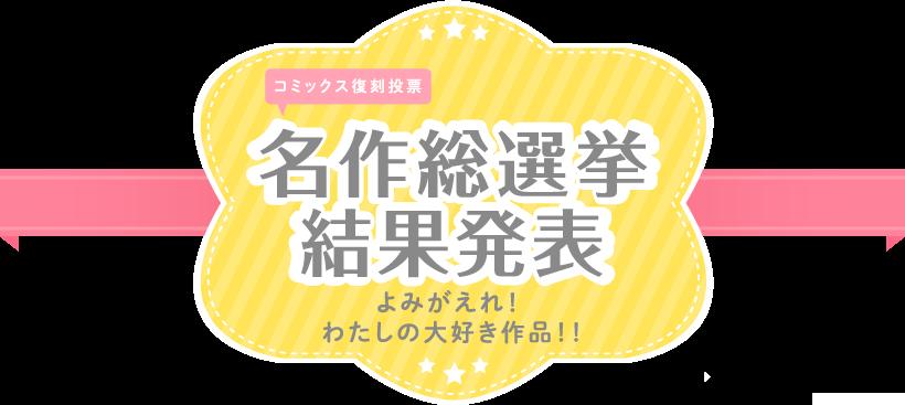 コミックス復刻投票 名作総選挙開催