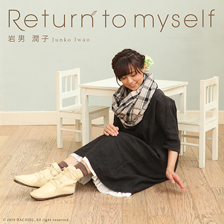 岩男潤子 「Return to myself」