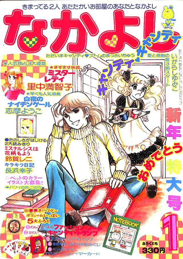 1977年 1月号の表紙はコレ!|なかよし60周年|講談社コミックプラス